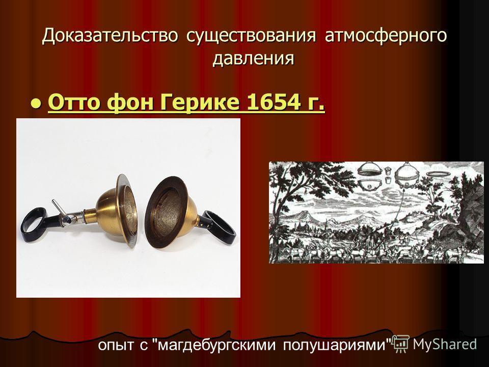 Доказательство существования атмосферного давления Отто фон Герике 1654 г. Отто фон Герике 1654 г. Отто фон Герике 1654 г. Отто фон Герике 1654 г. опыт с магдебургскими полушариями