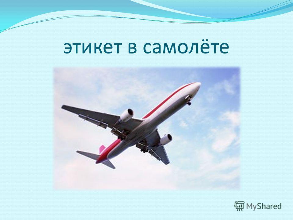 этикет в самолёте