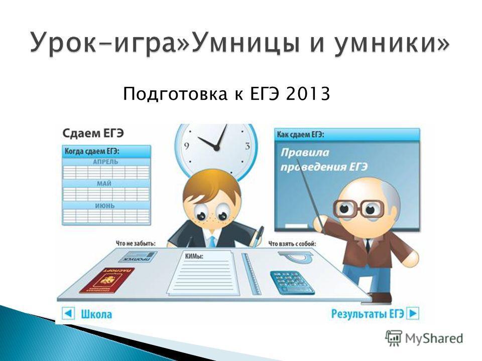 Подготовка к ЕГЭ 2013