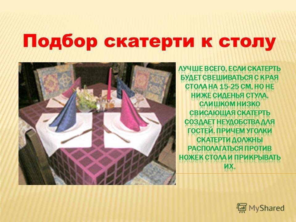 Подбор скатерти к столу