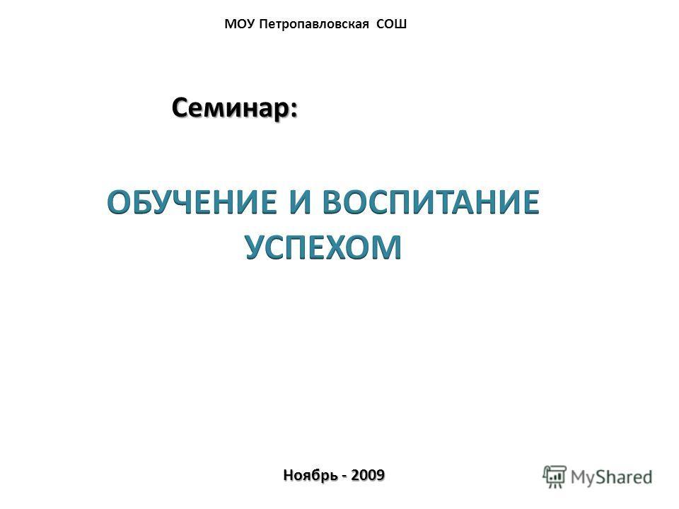 МОУ Петропавловская СОШ Семинар: Ноябрь - 2009