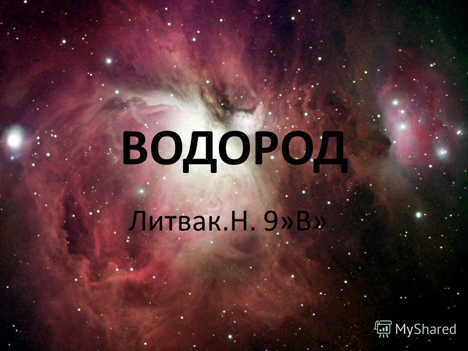 ВОДОРОД Литвак.Н. 9»В»