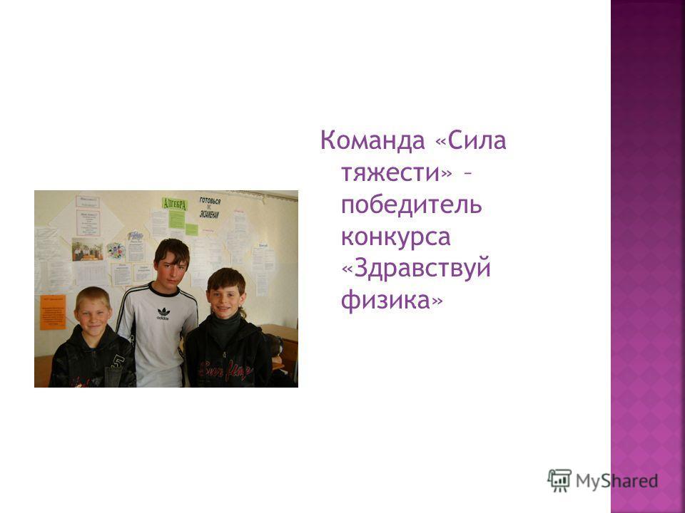 Команда «Сила тяжести» – победитель конкурса «Здравствуй физика»