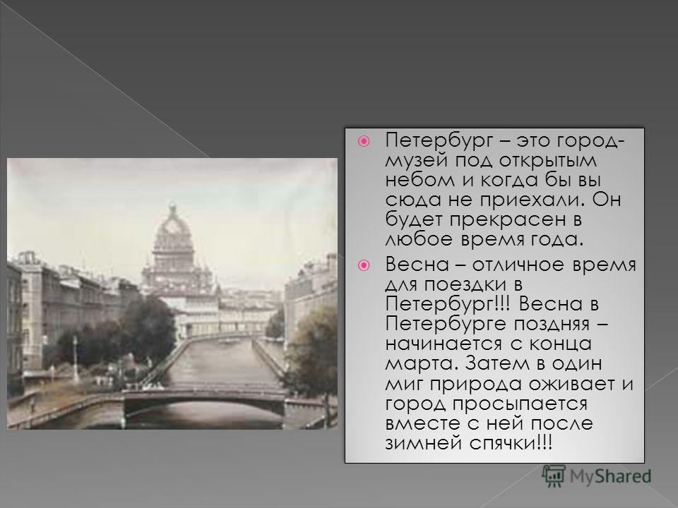 Петербург – это город- музей под открытым небом и когда бы вы сюда не приехали. Он будет прекрасен в любое время года. Весна – отличное время для поездки в Петербург!!! Весна в Петербурге поздняя – начинается с конца марта. Затем в один миг природа о