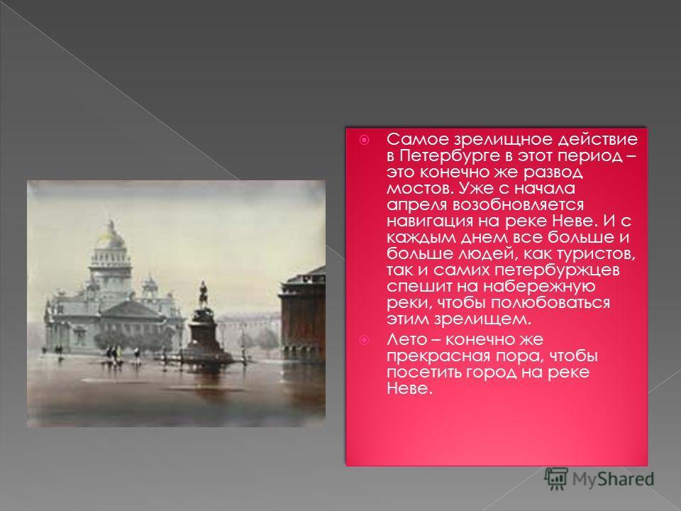 Самое зрелищное действие в Петербурге в этот период – это конечно же развод мостов. Уже с начала апреля возобновляется навигация на реке Неве. И с каждым днем все больше и больше людей, как туристов, так и самих петербуржцев спешит на набережную реки