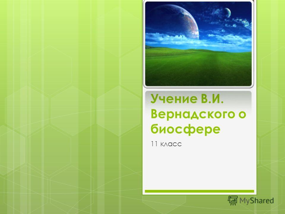 Учение В.И. Вернадского о биосфере 11 класс