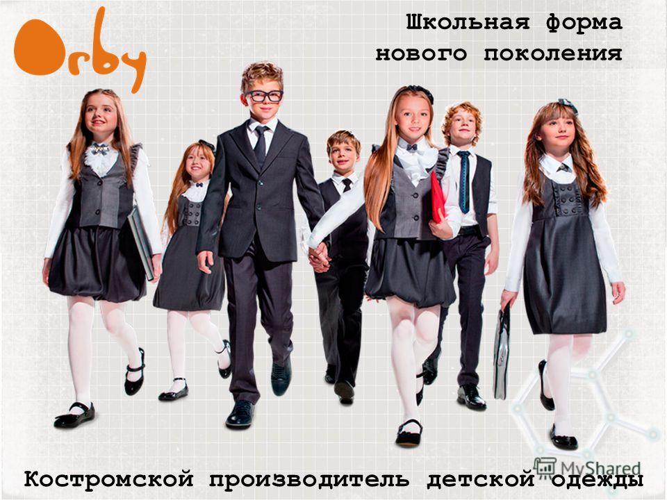 Костромской производитель детской одежды Школьная форма нового поколения