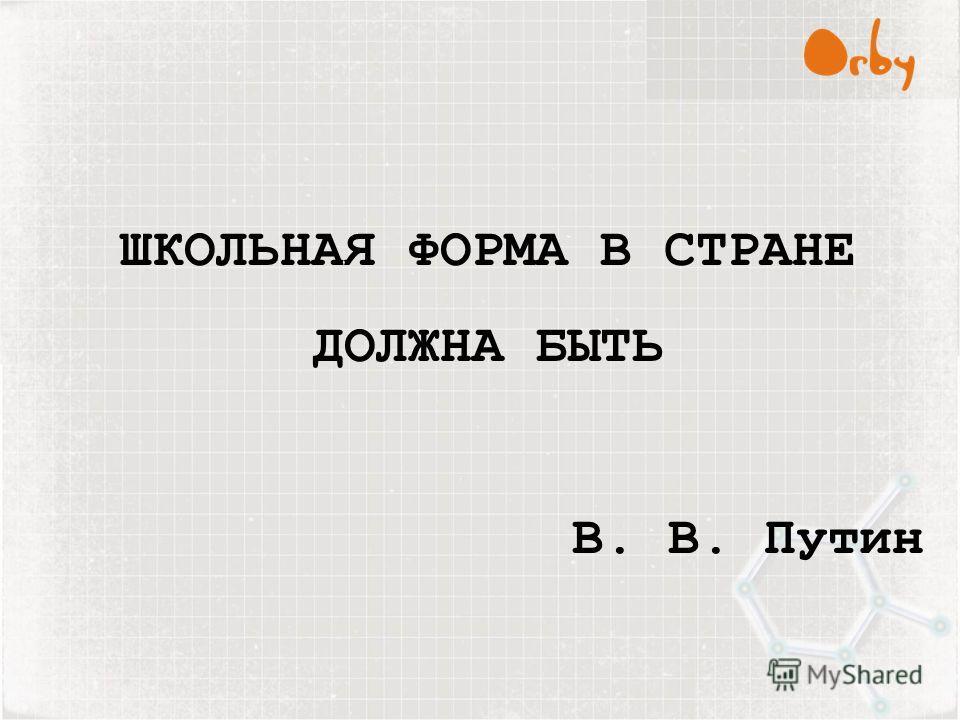 ШКОЛЬНАЯ ФОРМА В СТРАНЕ ДОЛЖНА БЫТЬ В. В. Путин