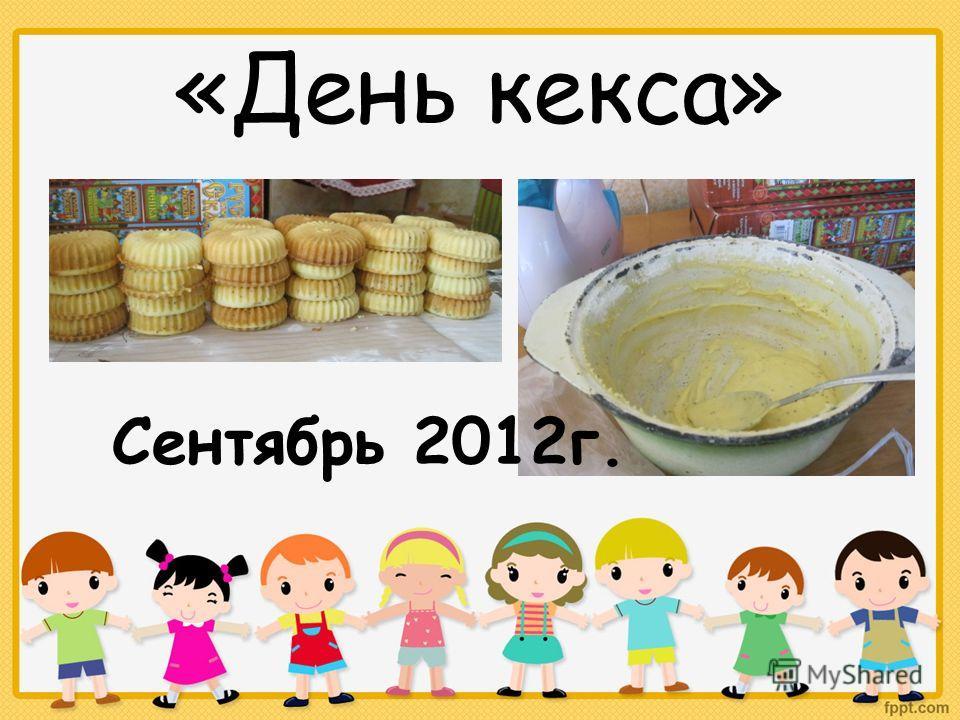 «День кекса» Сентябрь 2012г.
