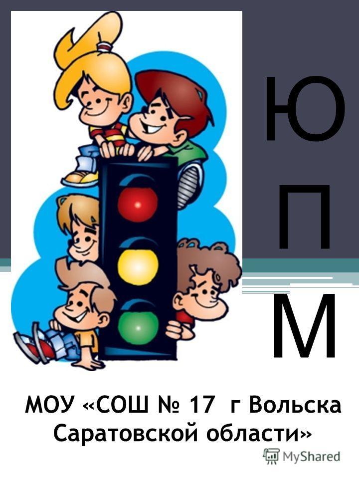 МОУ «СОШ 17 г Вольска Саратовской области» ЮПМЮПМ