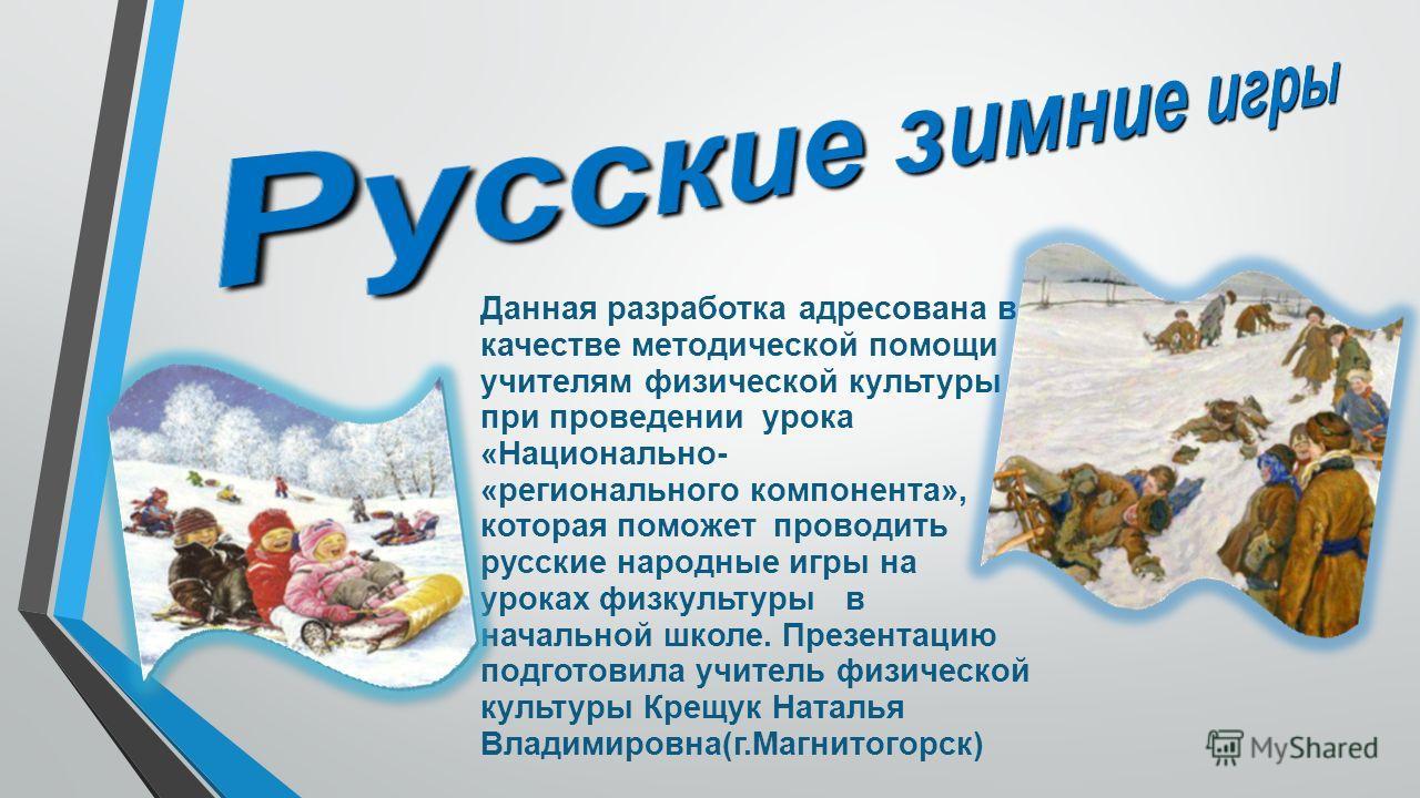 Наше детство русские народные игры