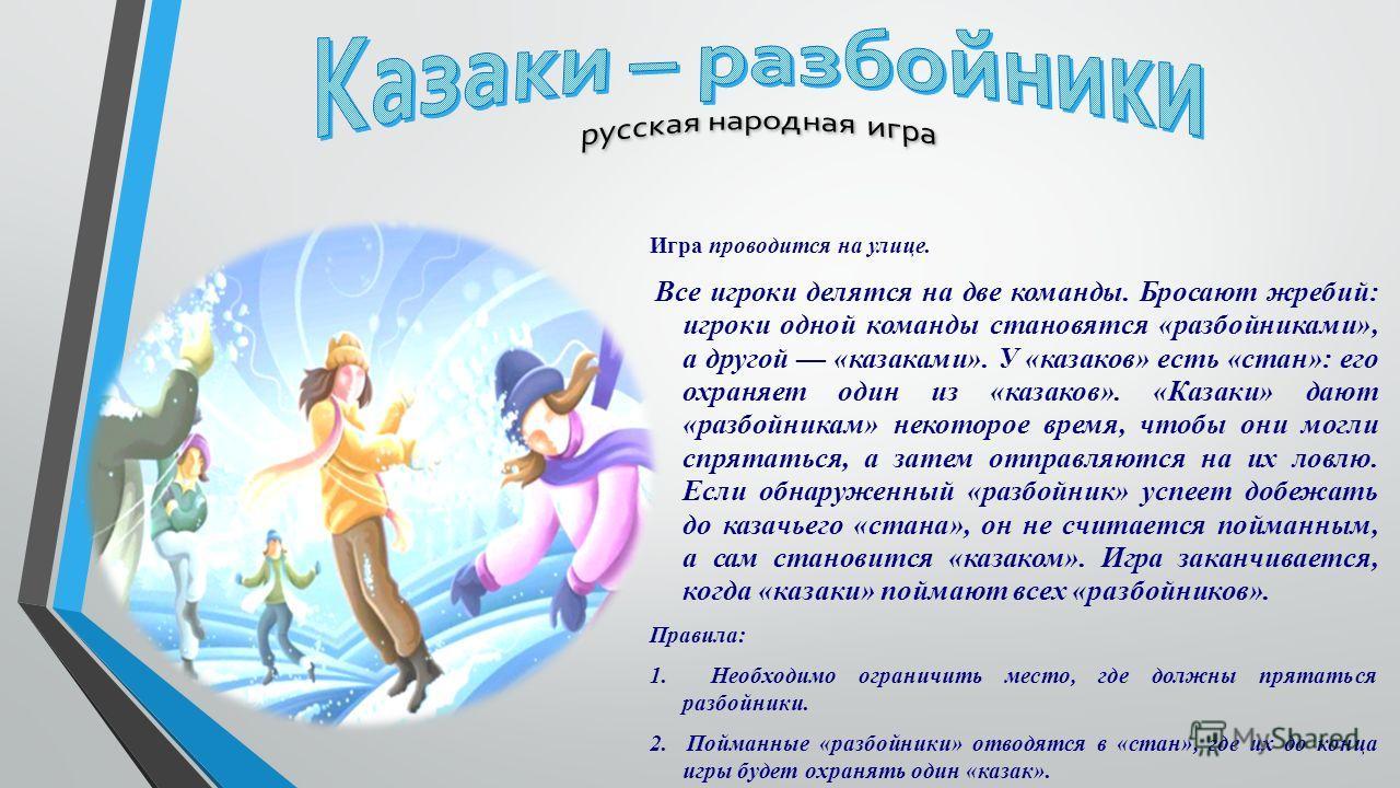 русская народная игра «К а п к а н ы» русская народная игра Выбираются несколько игроков,которые встают парами, лицом друг к другу. Они берутся за руки и поднимают их вверх. Теперь это «капканы». «Капканы» должны быть расставлены по игровому полю рав