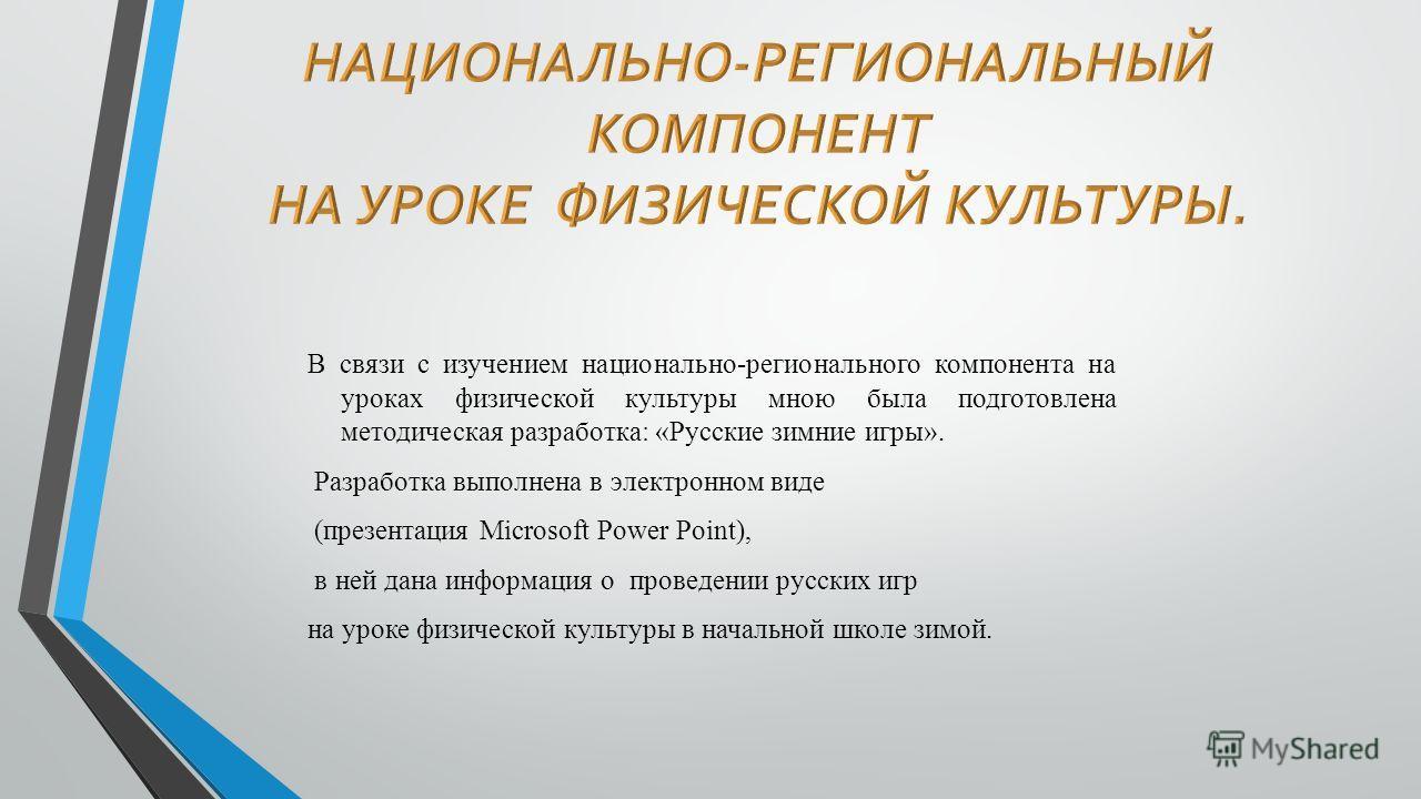Данная разработка адресована в качестве методической помощи учителям физической культуры при проведении урока «Национально- «регионального компонента», которая поможет проводить русские народные игры на уроках физкультуры в начальной школе. Презентац