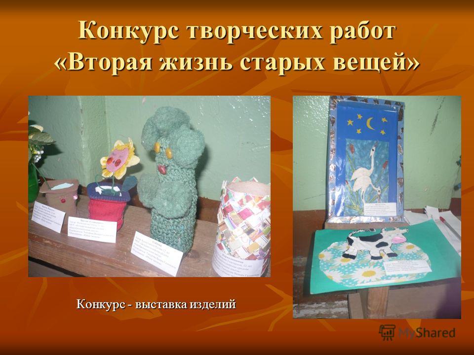Конкурс творческих работ «Вторая жизнь старых вещей» Конкурс - выставка изделий Конкурс - выставка изделий