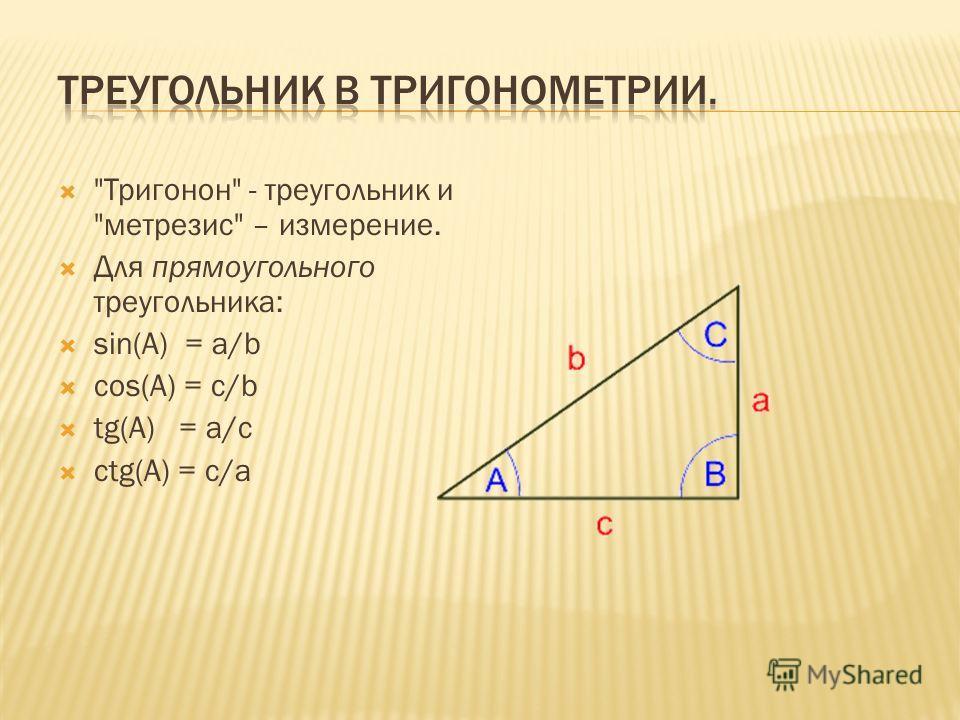 Тригонон - треугольник и метрезис – измерение. Для прямоугольного треугольника: sin(A) = a/b cos(A) = c/b tg(A) = a/c ctg(A) = c/a
