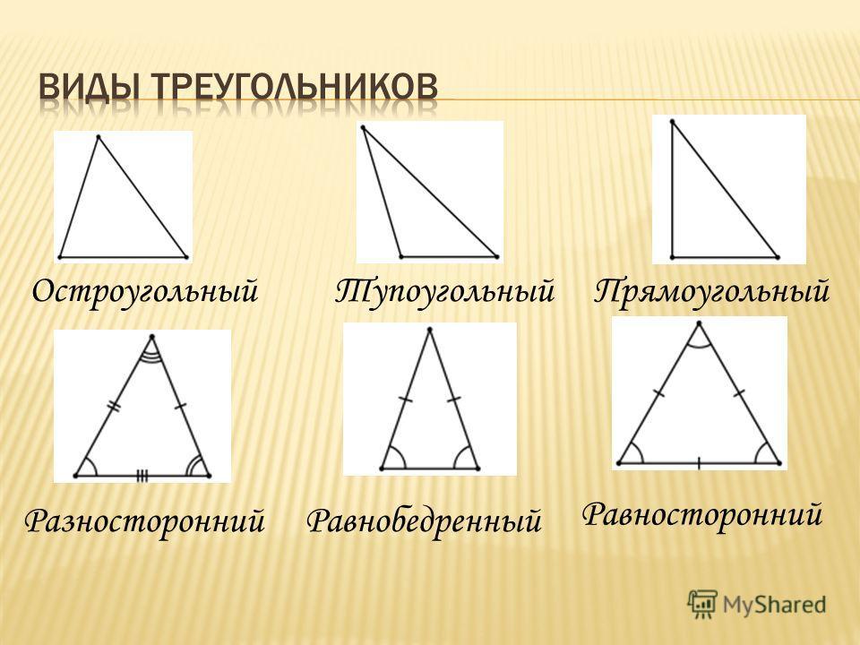 Остроугольный ТупоугольныйПрямоугольный РазностороннийРавнобедренный Равносторонний