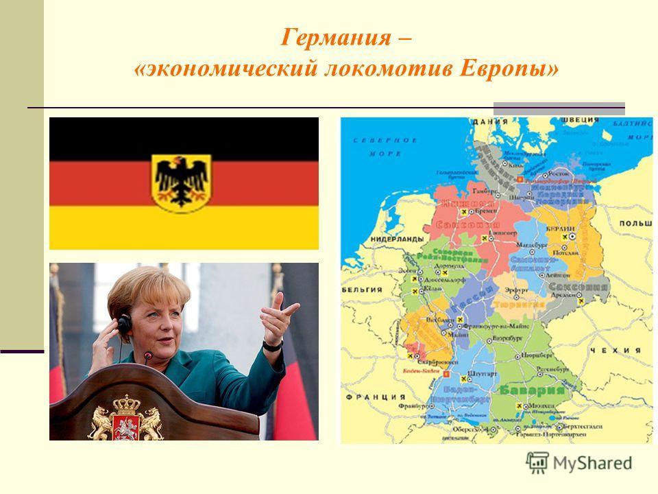 Германия – «экономический локомотив Европы»