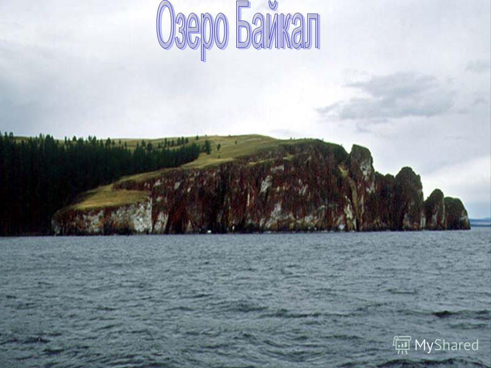 ОЗЁРА Байкал Каспийское море (озеро) Онежское озеро Ладожское озеро Таймыр Белое озеро Озеро не мелеет, Просто голос теряет, немеет, Просто голос теряет, немеет, И не берег оно теряет – Человеку не доверяет ! Экология не поможет. Нет. Иду на пари. Эт