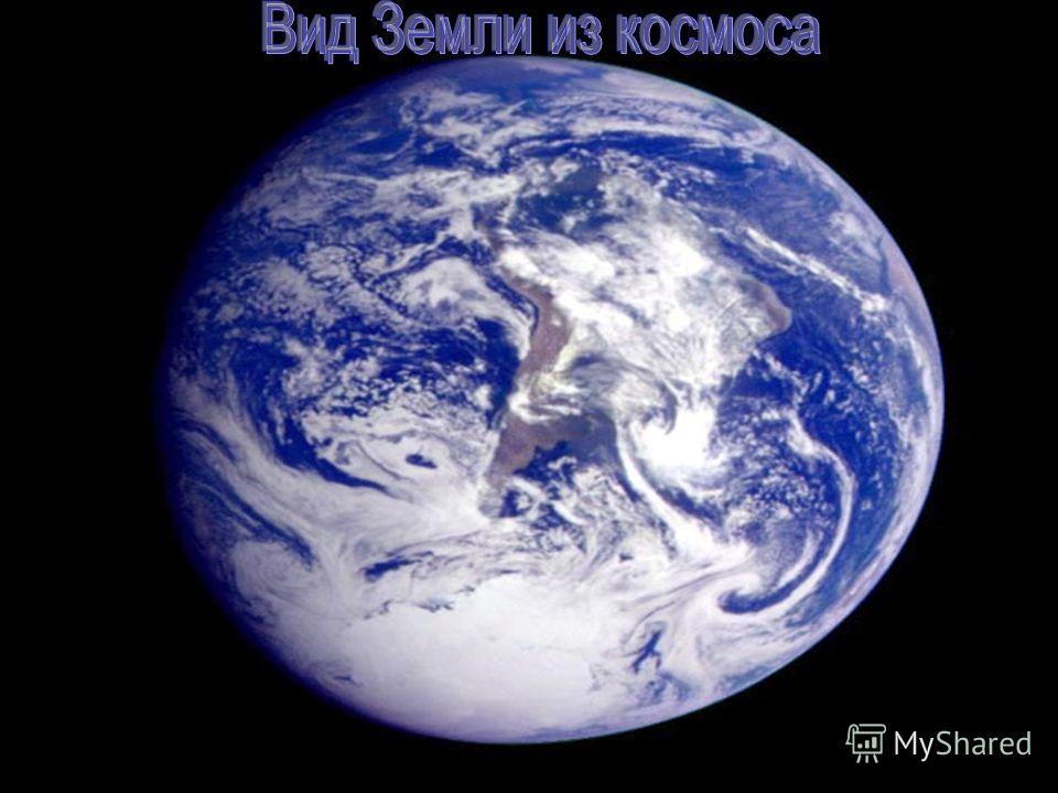 Окружающий мир Вода на Земле