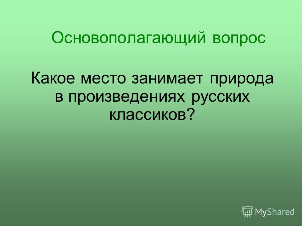 Основополагающий вопрос Какое место занимает природа в произведениях русских классиков?