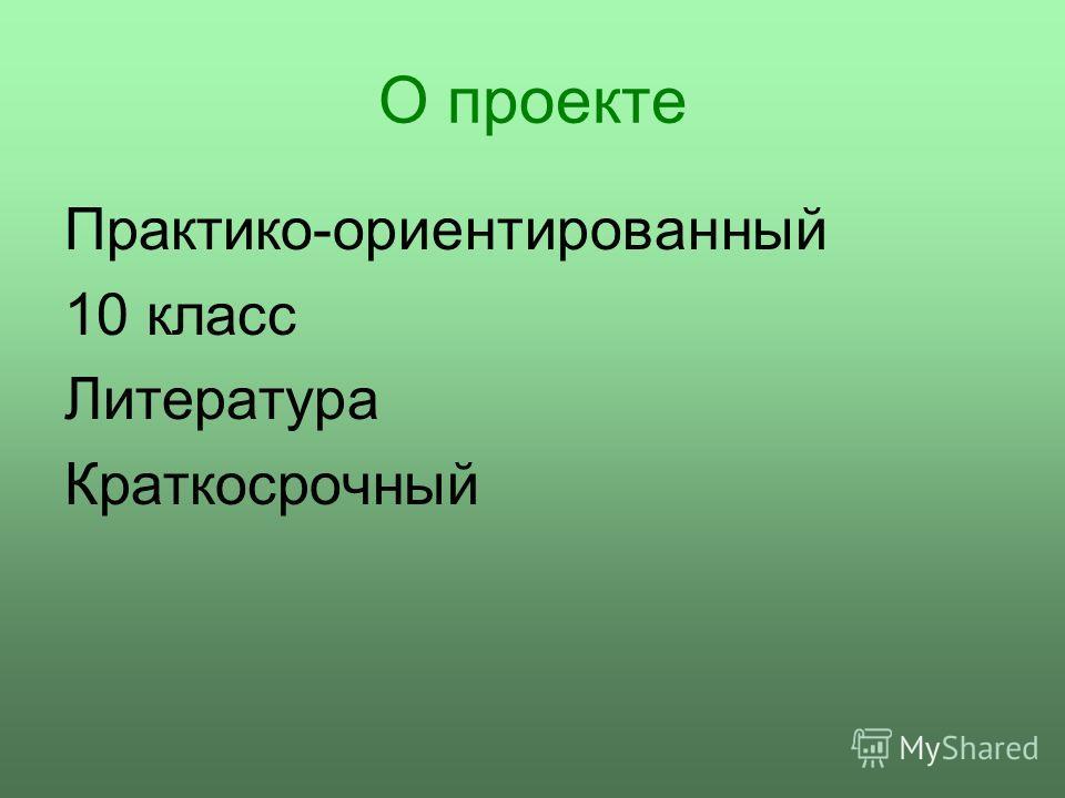 О проекте Практико-ориентированный 10 класс Литература Краткосрочный