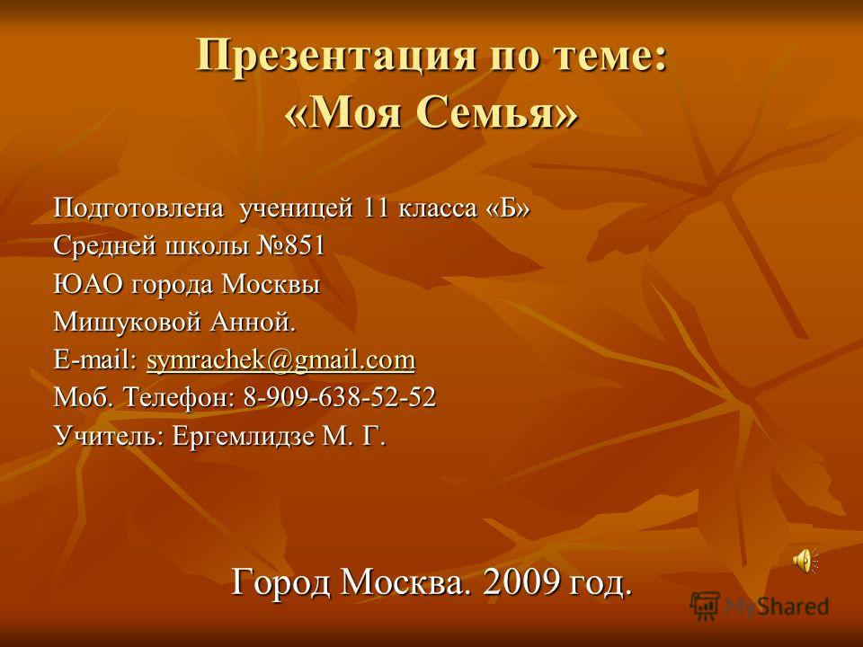 Б средней школы 851 юао города москвы
