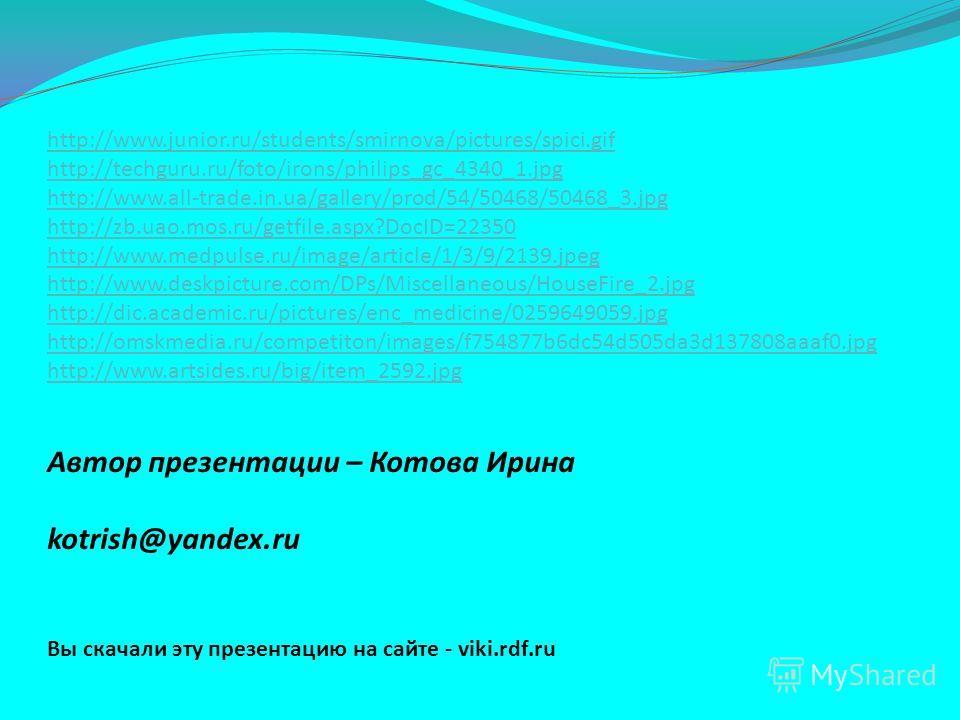 http://www.junior.ru/students/smirnova/pictures/spici.gif http://techguru.ru/foto/irons/philips_gc_4340_1.jpg http://www.all-trade.in.ua/gallery/prod/54/50468/50468_3.jpg http://zb.uao.mos.ru/getfile.aspx?DocID=22350 http://www.medpulse.ru/image/arti