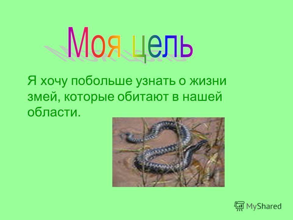 Я хочу побольше узнать о жизни змей, которые обитают в нашей области.