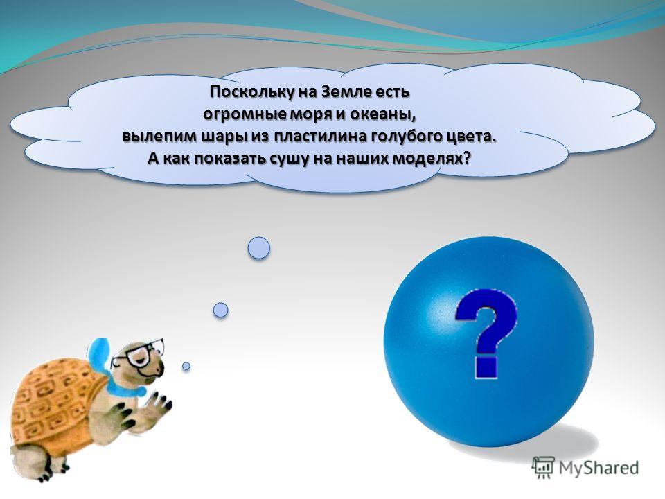 Поскольку на Земле есть огромные моря и океаны, вылепим шары из пластилина голубого цвета. А как показать сушу на наших моделях?