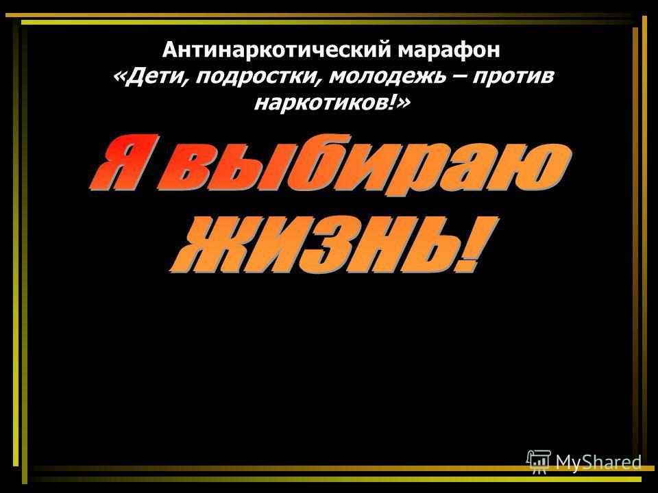 Антинаркотический марафон «Дети, подростки, молодежь – против наркотиков!»