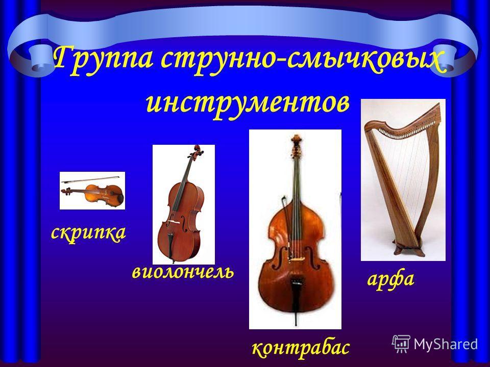 скрипка арфа виолончель контрабас