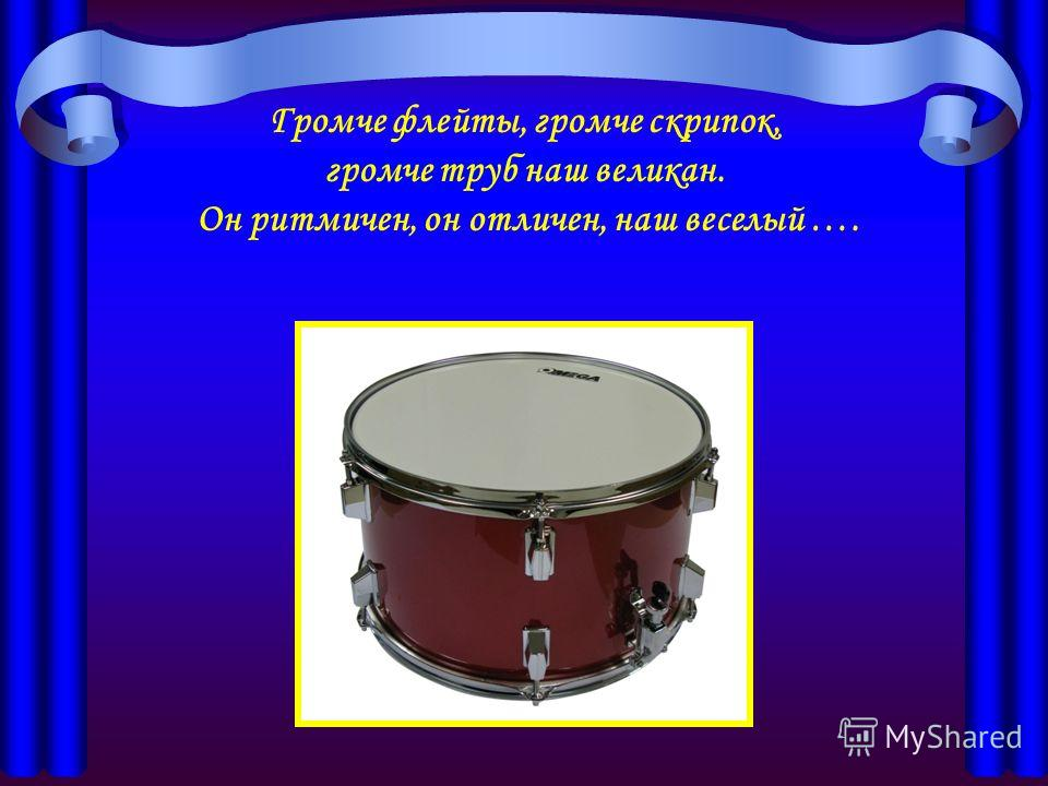 Громче флейты, громче скрипок, громче труб наш великан. Он ритмичен, он отличен, наш веселый ….