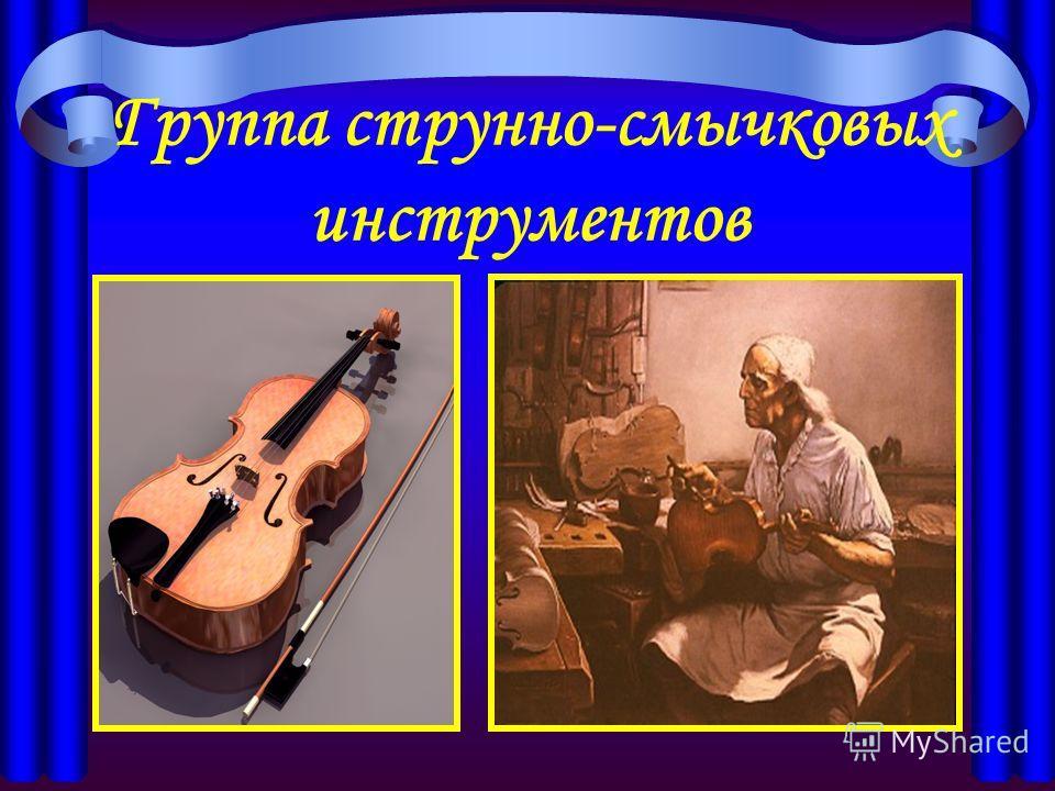 Группа струнно-смычковых инструментов