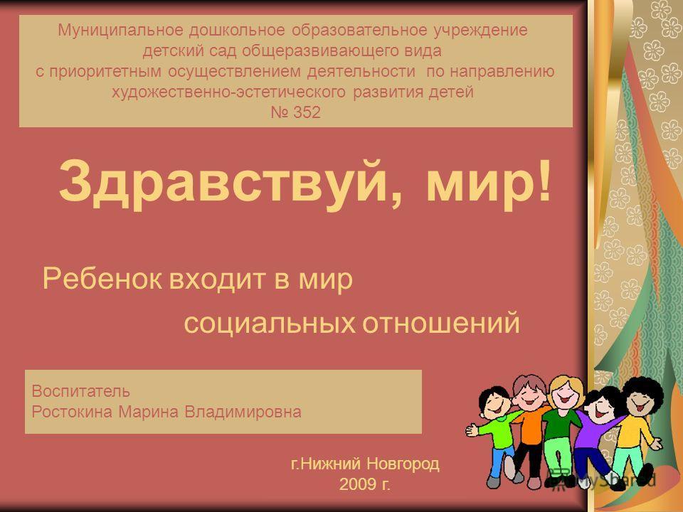 Здравствуй, мир! Ребенок входит в мир социальных отношений Муниципальное дошкольное образовательное учреждение детский сад общеразвивающего вида с приоритетным осуществлением деятельности по направлению художественно-эстетического развития детей 352