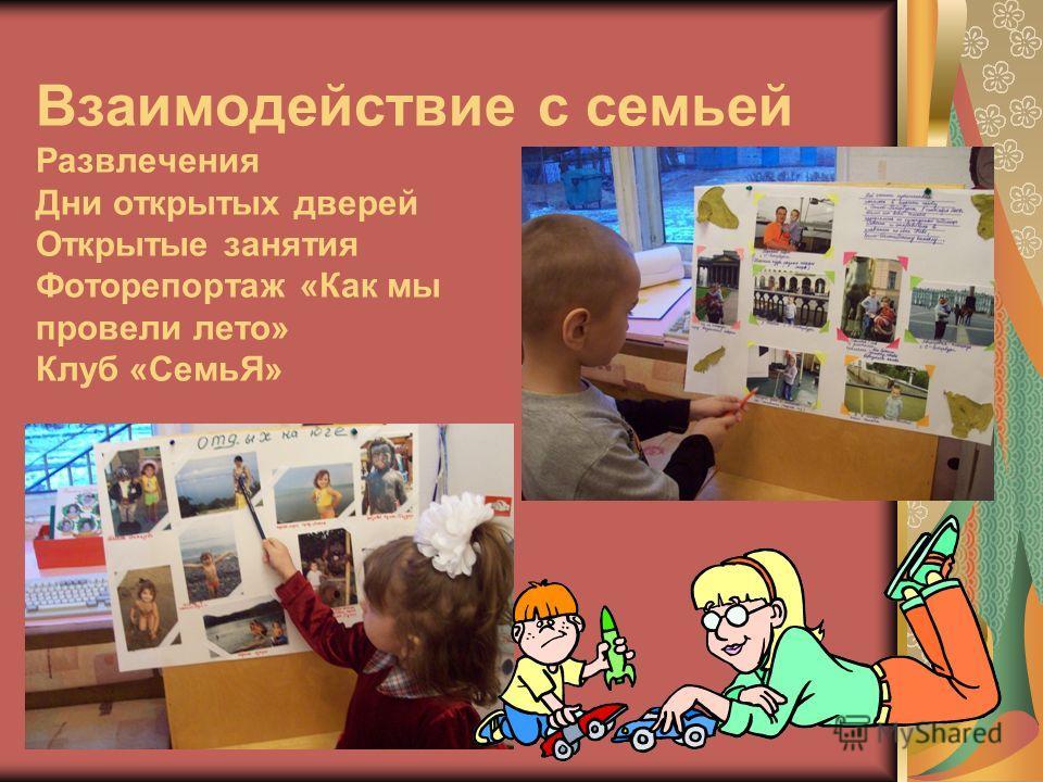 Взаимодействие с семьей Развлечения Дни открытых дверей Открытые занятия Фоторепортаж «Как мы провели лето» Клуб «СемьЯ»