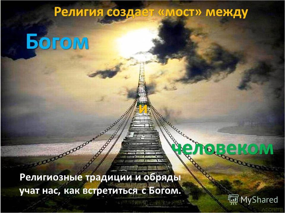 Культура создает «мосты» между людьми, между их душами. Правила этикета, общественные законы, слова, книги … учат нас мирному и взаимопонимающему сосуществованию.