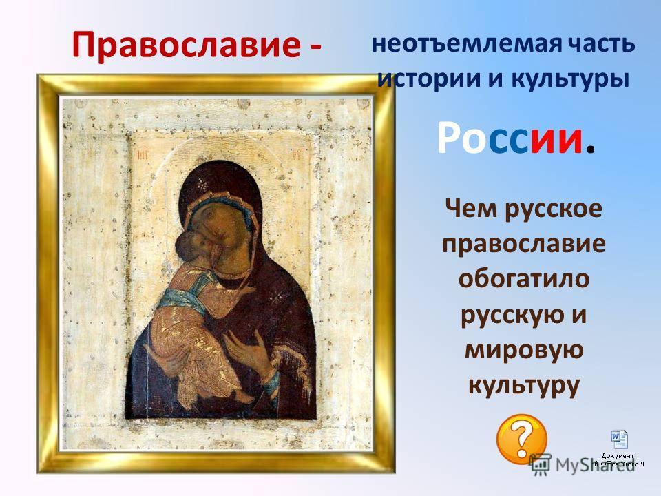 Большинство граждан нашей страны называют себя православными. Как вы думаете, какой смысл заключается в этом слове Православие – это русский перевод греческого слова прямой, правильный мнение, учение, слава