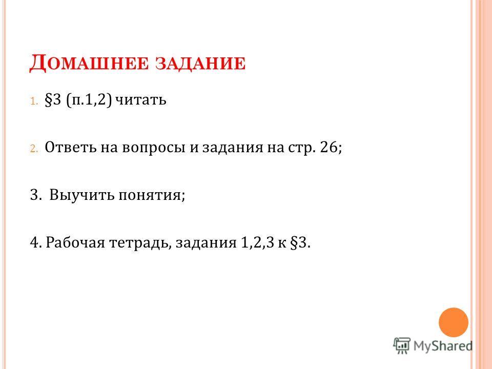 Д ОМАШНЕЕ ЗАДАНИЕ 1. §3 (п.1,2) читать 2. Ответь на вопросы и задания на стр. 26; 3. Выучить понятия; 4. Рабочая тетрадь, задания 1,2,3 к §3.