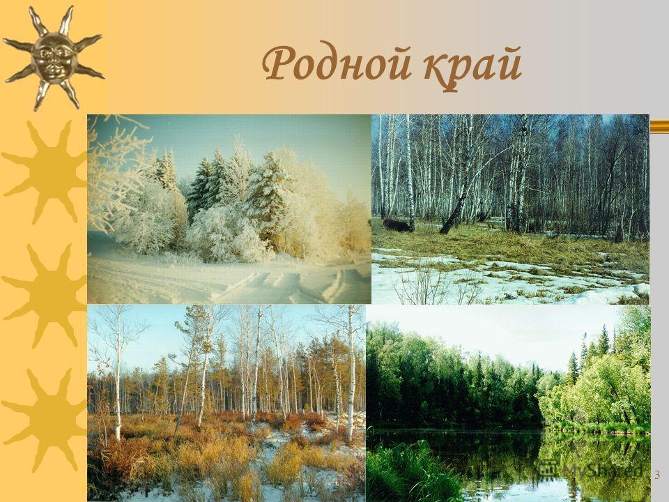 30.11.20133 Родной край