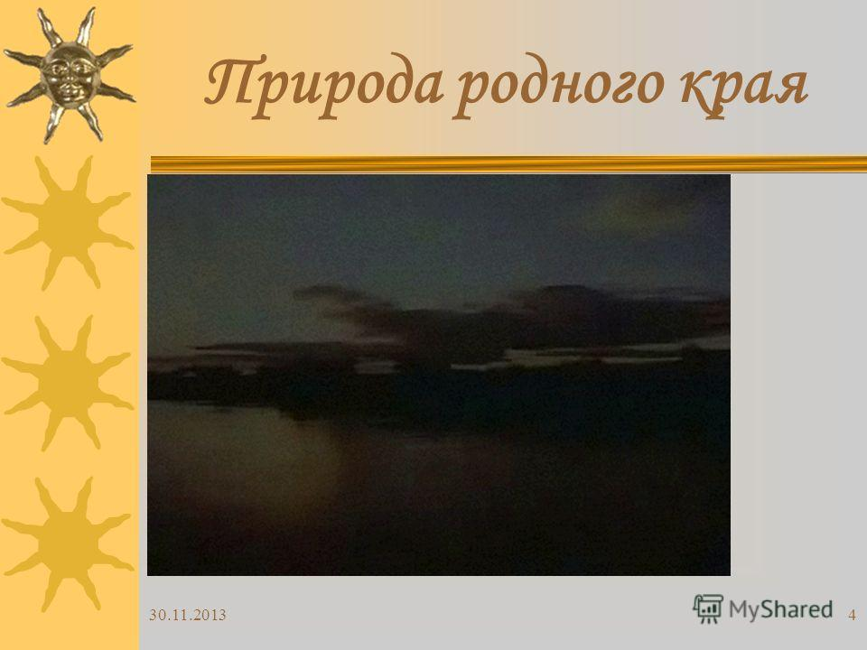 30.11.20134 Природа родного края