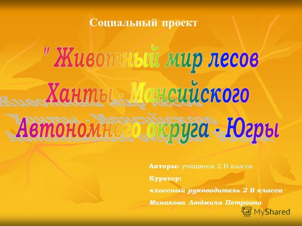 Социальный проект Авторы: учащиеся 2 В класса Куратор: классный руководитель 2 В класса Минакова Людмила Петровна