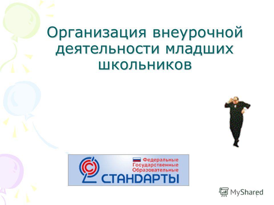Организация внеурочной деятельности младших школьников 1