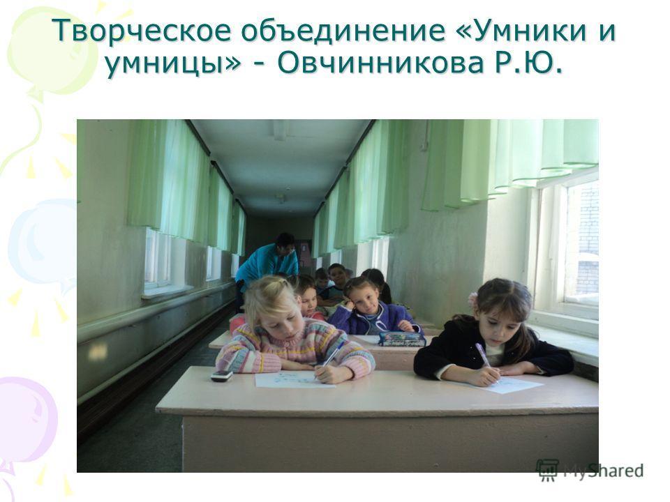 Творческое объединение «Умники и умницы» - Овчинникова Р.Ю.