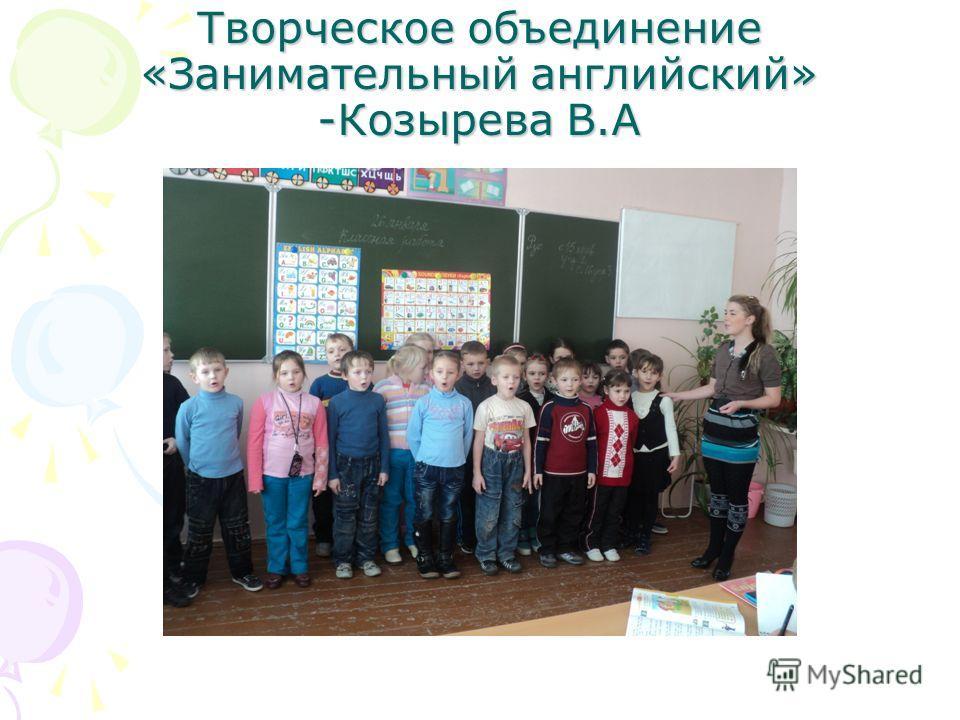 Творческое объединение «Занимательный английский» -Козырева В.А
