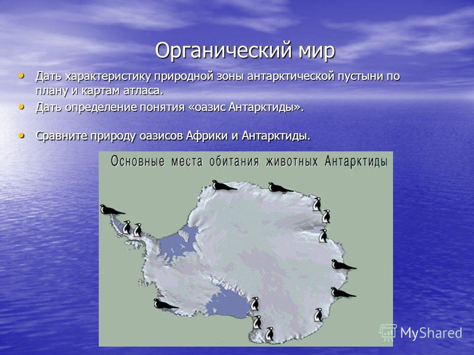 Органический мир Дать характеристику природной зоны антарктической пустыни по плану и картам атласа. Дать характеристику природной зоны антарктической пустыни по плану и картам атласа. Дать определение понятия «оазис Антарктиды». Дать определение пон