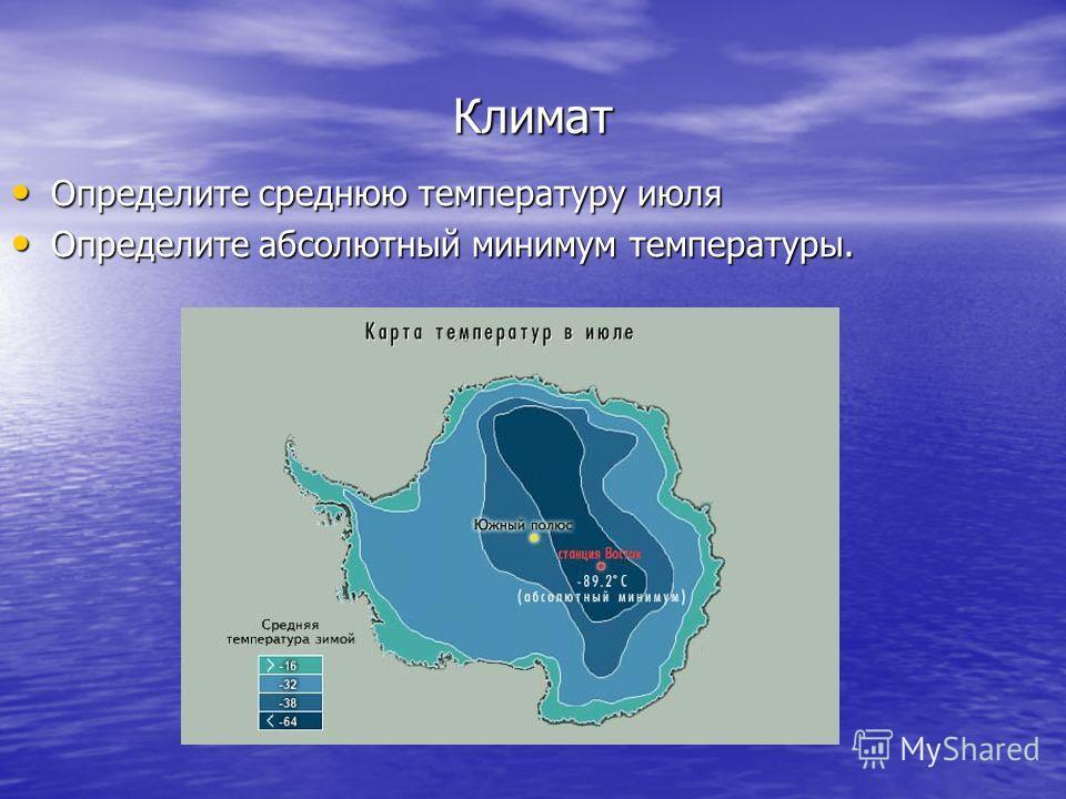 Климат Определите среднюю температуру июля Определите среднюю температуру июля Определите абсолютный минимум температуры. Определите абсолютный минимум температуры.