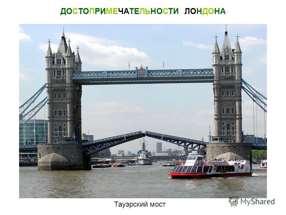 Лондонский Тауэр - королевская крепость, построенная в 11 веке. ДОСТОПРИМЕЧАТЕЛЬНОСТИ ЛОНДОНА