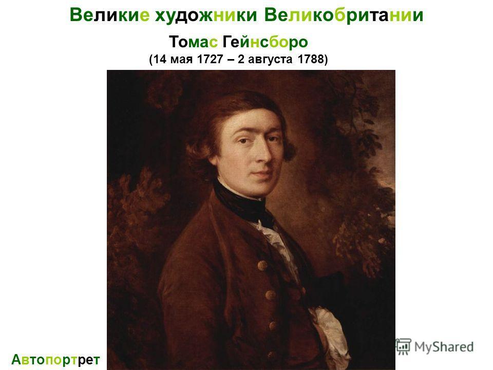 Великие композиторы Великобритании Сэр Эдвард Эльгар (02.06.1857 – 23.02.1934) Бенджамин Бриттен (22.11.1913 – 04.12.1976)