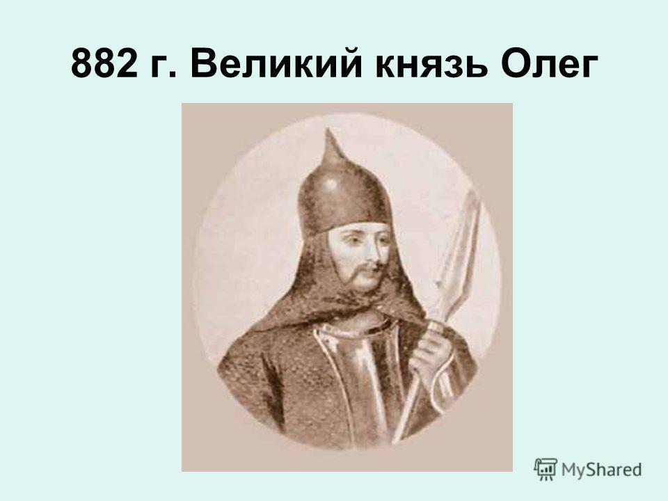 882 г. Великий князь Олег