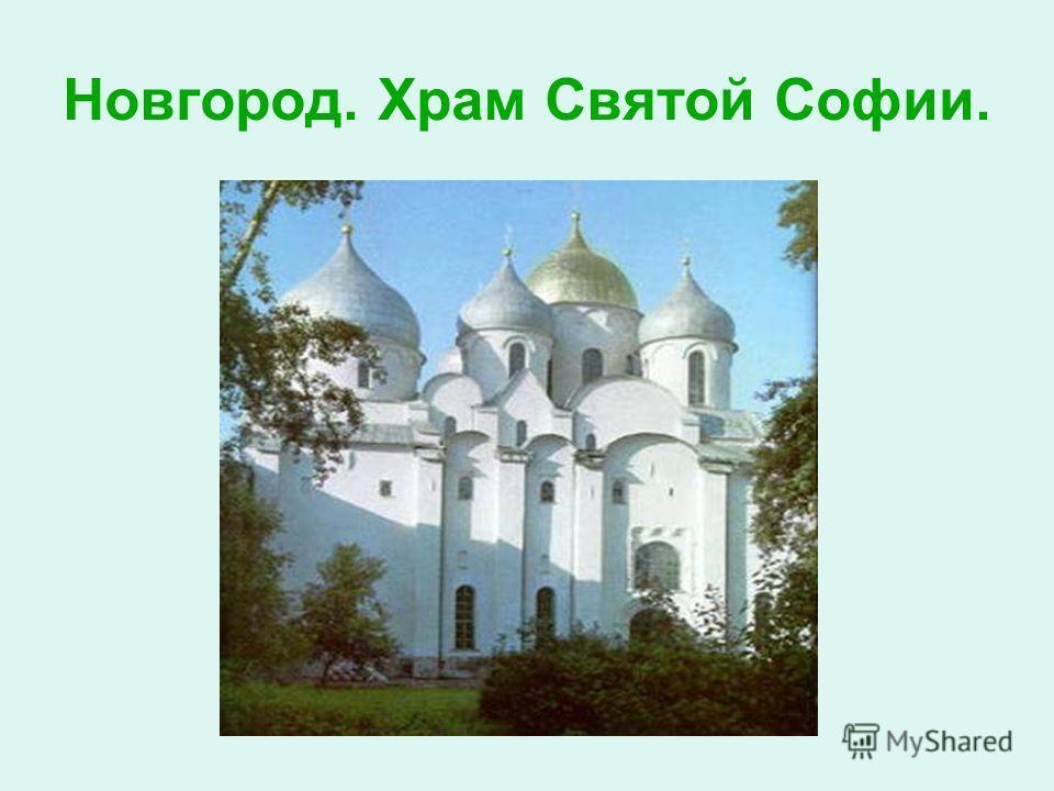 Новгород. Храм Святой Софии.